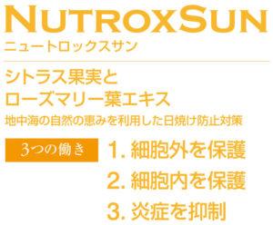 NutroxSun ニュートロックスサンとは