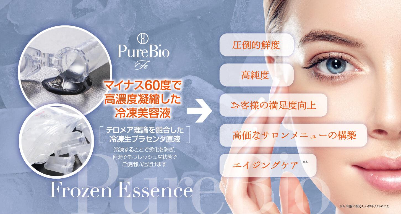 フローズンエッセンスの特徴 マイナス60度で高濃度凝縮した冷凍美容液